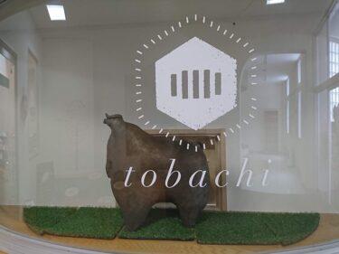 十勝でオススメな店。ハンバーグを食べるなら「tobachi」