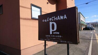 帯広でオススメなカフェ。何を食べても美味しい「CHAWA」