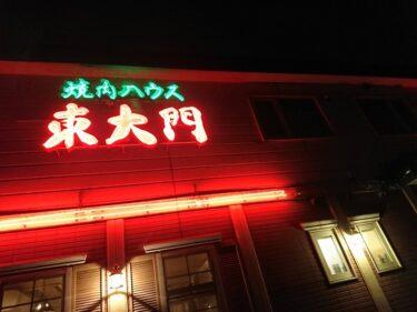 帯広でオススメな焼肉屋さん。お肉の癖がなくて食べ易い「東大門」