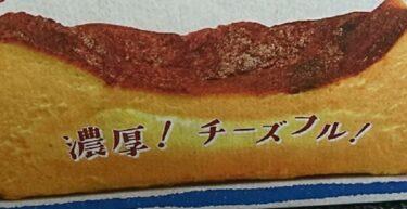 十勝といえば柳月!やっと口に出来た濃厚チーズケーキ「BASUQ」
