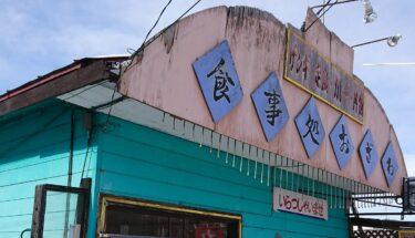 帯広でオススメなお店。美味しいザンギが食べたい!「おざわ食堂」