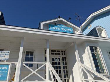 帯広のオシャレで美味しいカフェ「CAFE ROWA」に行ってみた♪