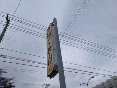 帯広でラーメンが食べたい!醤油ラーメンなら優しい味の「しゃぼてん」!